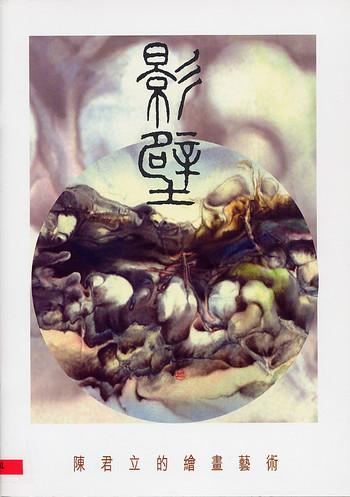 (The Art of Eddy Chan Kwan-Lap)