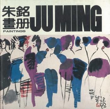 Ju Ming Paintings 1988