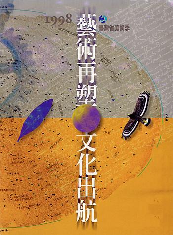 (1998 Taiwan Arts Season)