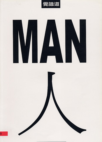 Man: Evergreen.c 1997
