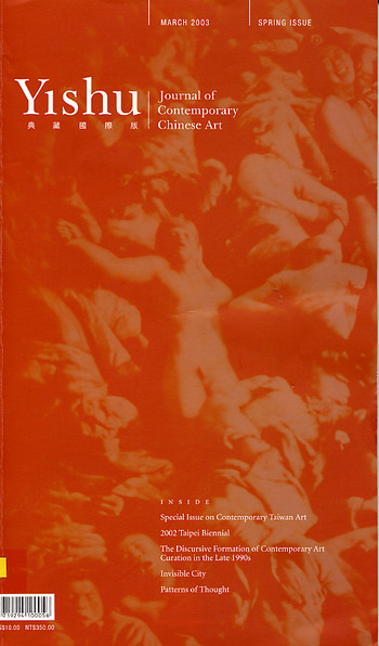 Yishu: Journal of Contemporary Chinese Art (Vol. 2, No. 1; Spring/Mar 2003)