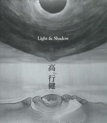 Gao Xingjian: Light & Shadow