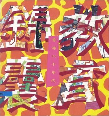 (Hong Kong Sixties: Education Kit)