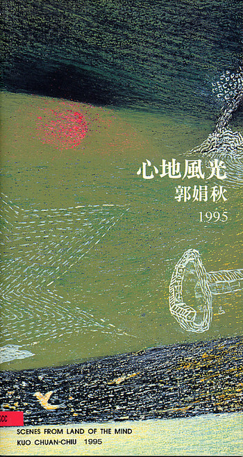 Scenes from Land of the Mind: Kuo Chuan-Chiu 1995