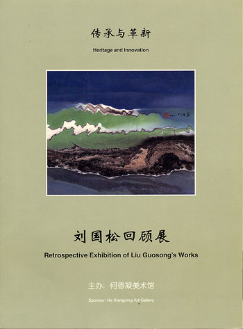 Heritage and Innovation: Retrospective Exhibition of Liu Guosong's Works