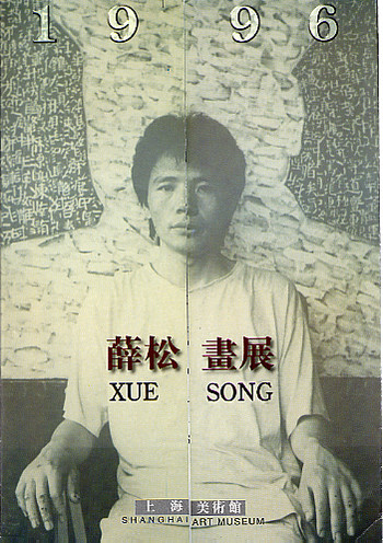 Xue Song: Collage