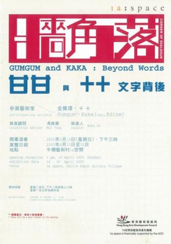 Gumgum and KAKA : Beyond Words