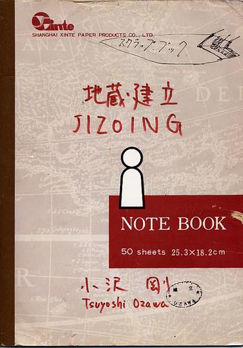 Jizoing