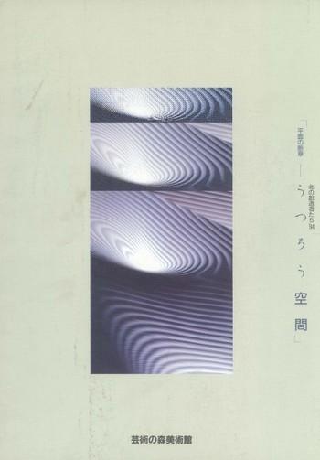 Northern Creators '94: Utsurou Kukan