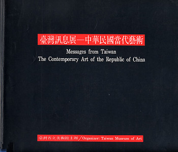 Messages from Taiwan: The Contemporary Art of the Republic of China