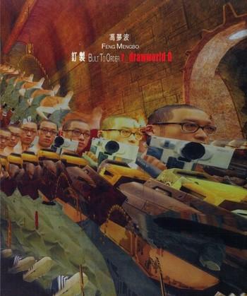 Feng Mengbo - Built to Order: r_drawworld 0