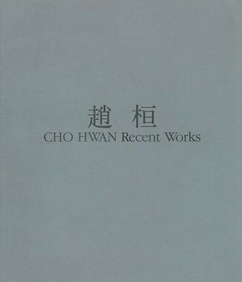Cho Hwan Recent Works