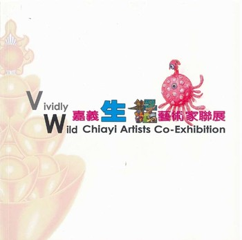 Vividly wild Chiayi artists co-exhibition