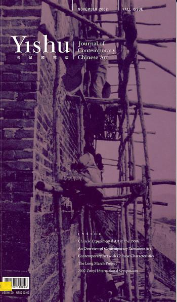 Yishu: Journal of Contemporary Chinese Art (Vol. 1, No. 3; Fall/Nov 2002)