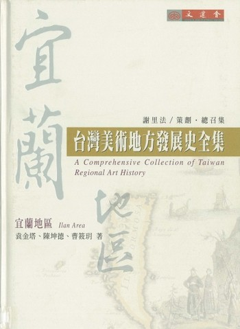 A Comprehensive Collection of Taiwan Regional Art History - Ilan Area