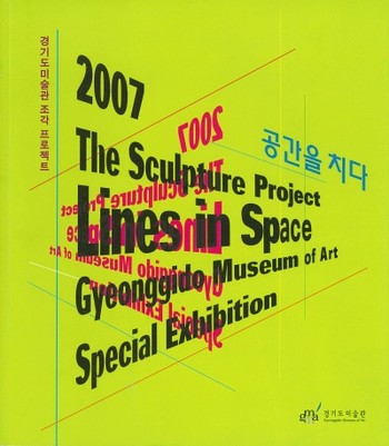 2007 The Sculpture Project: Lines in Space - Gyeonggido Museum of Art Special Exhibition