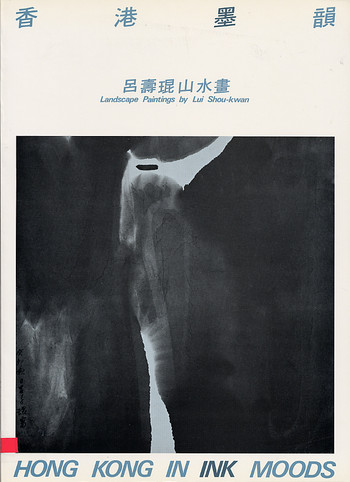 Hong Kong in Ink Moods: Landscape Paintings by Lui Shou-kwan