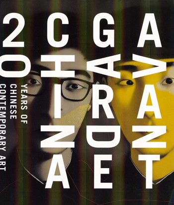 Avant-Garde China: 20 Years of Chinese Contemporary Art