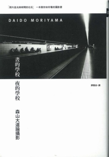 (The School in Day The School at Night: Daido Moriyama on Photography)