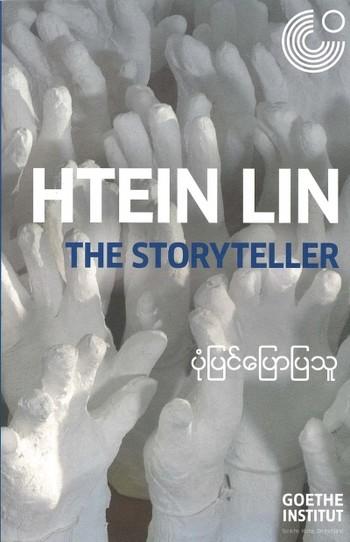 Htein Lin: The Storyteller
