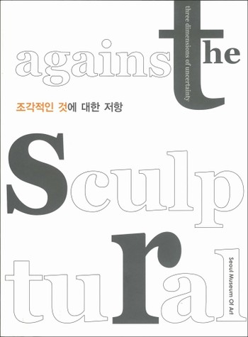Against the Sculptural: Three Dimensions of Uncertainty