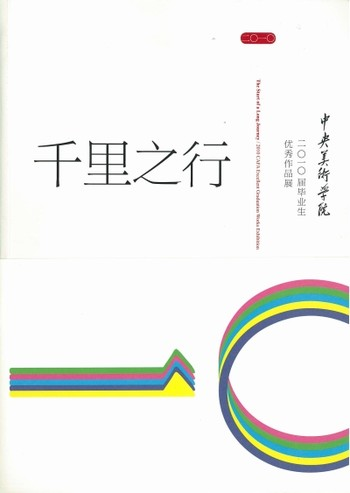 The Start of a Long Journey: 2010 CAFA Excellent Graduation Works Exhibition Catalogue