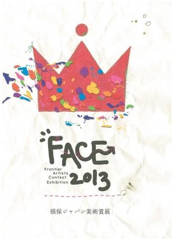 Frontier Artists Contest Exhibition 2013