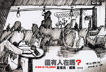 (Exhibition by Hsia Tsuliang)