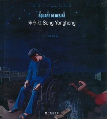 Square of Desire: Song Yonghong