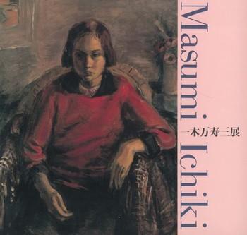 Masumi Ichiki