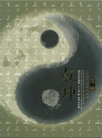 Discovery: a Creative Journey through the Works of 20 Macau Contemporary Artists @ MGM MACAU