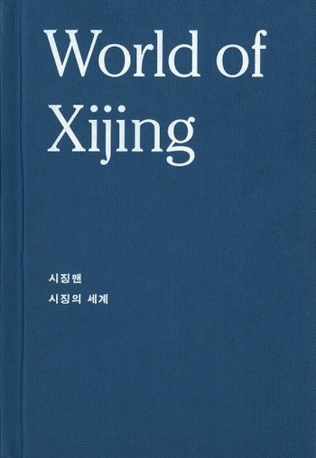 World of Xijing