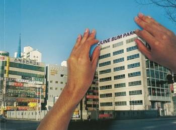June Bum Park