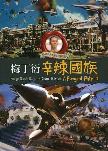 Dean-E Mei: A Pungent Patriot