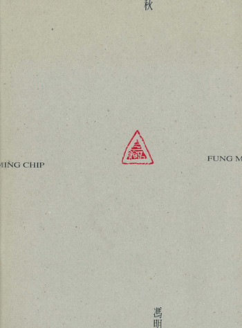 Fung Ming Chip (1997)