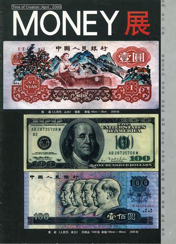 (Money Exhibition)