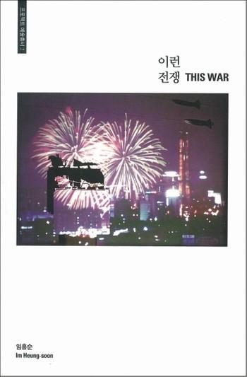 Im Heung-soon: This War