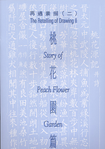 The Retelling of Drawing II - Story of Peach Flower Garden