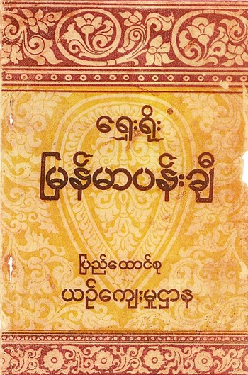 (Traditional Ways of Myanmar Art)