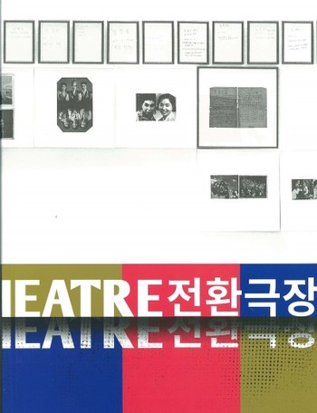 Trans-Theatre