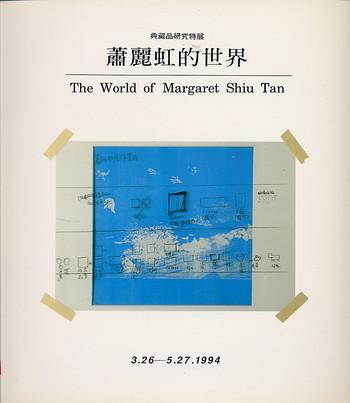 The World of Margaret Shiu Tan