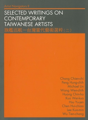 Artist Navigators II: Selected Writings on Contemporary Taiwanese Artists