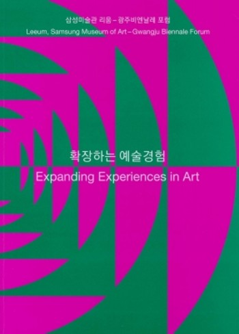 Leeum, Samsung Museum of Art - Gwangju Biennale Forum: Expanding Experiences in Art