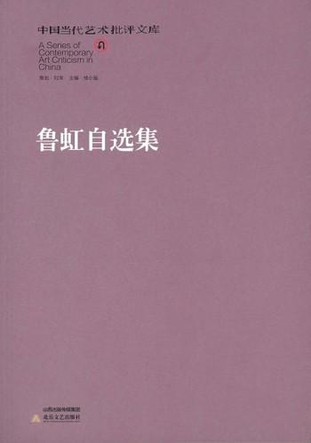 (Selected Essays by Lu Hong)