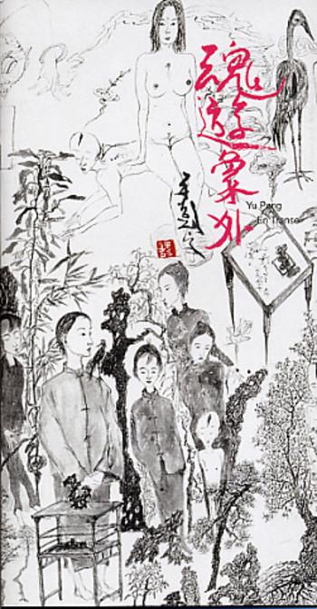 Yu Peng: En Transe