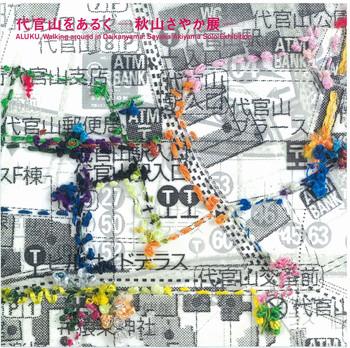 ALUKU. Walking around in Daikanyama: Sayaka Akiyama Solo Exhibition