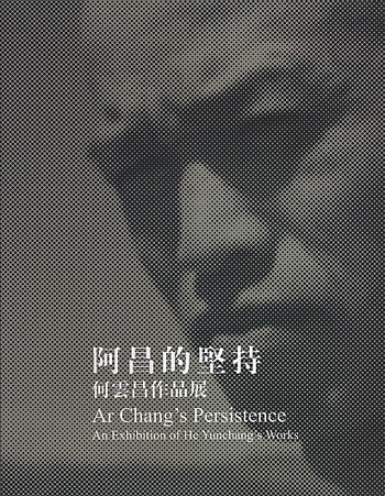 Ar Chang's Persistence: An Exhibition of He Yunchang's Works