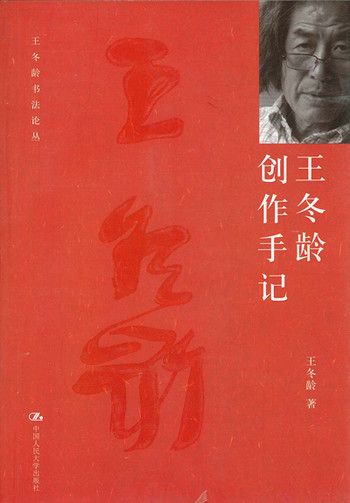 (Wang Dongling Writes about His Artistic Practice)