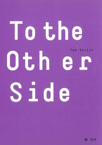 Yan Shilin: To the Other Side