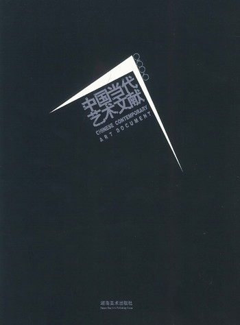 Chinese Contemporary Art Document 2006